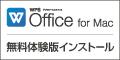 もらえるモール|キングソフトWPS Office for Mac 無料体験版インストール