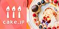 もらえるモール|【ケーキ専門通販サイト】Cake.jp