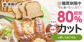もらえるモール|糖質制限ダイエットの専門店 【楽園フーズ】