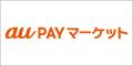 もらえるモール|au PAY マーケット