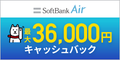 もらえるモール|SoftbankAir