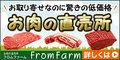 もらえるモール|お肉の直売所フロムファーム