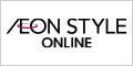 もらえるモール|AEON STYLE ONLINE