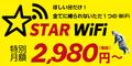 もらえるモール 契約縛り無し、完全定額、大容量のSTAR Wi-Fi(お試しプランあり)