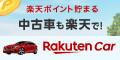 もらえるモール|楽天Car直販店