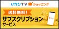もらえるモール|ひかりTVショッピング【定期購入】