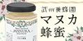 もらえるモール|武州養蜂園オンラインショップ