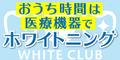 もらえるモール|ホワイトクラブ