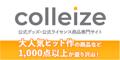 もらえるモール|colleize(コレイズ)